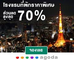 จองโรงแรมญี่ปุ่นราคาถูก จองเลย!!