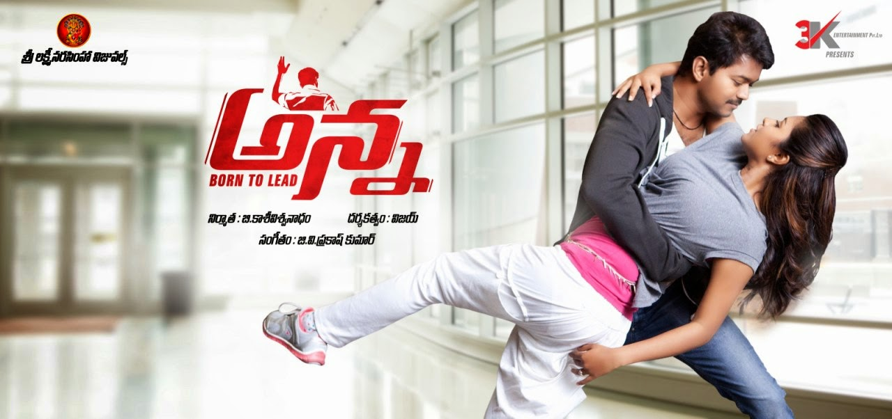 Anna Telugu movie Songs