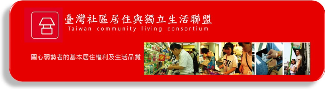 臺灣社區居住與獨立生活聯盟