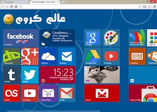 حول صفحة new tab في جوجل كروم إلى ويندوز 8.1
