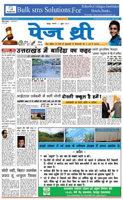 LBS Academye Mussooriee Dehradun Latest News