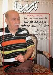 برای درگذشت عین الله باقرزاده - گفتگوی اختصاصی قدیمی ها با زنده یاد حسن رضیانی