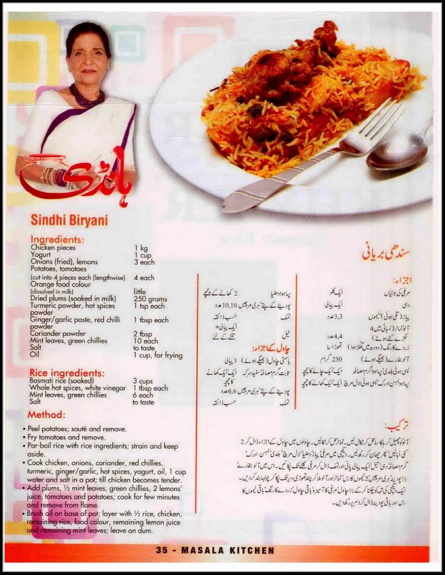 Delicious Sindhi Biryani Recipe In Urdu/Hindi/English - Ramadan ...