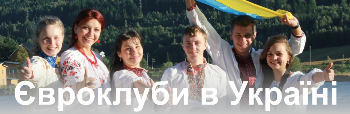 Євроклуби в Україні