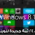 أفضل 24 ثمة جديدة للويندوز 8.1 Best Windows 8.1 Themes