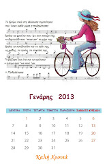 """""""Ο Γενάρης""""... της Ποδηλάτισσας"""