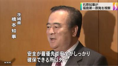 茨城県橋本知事