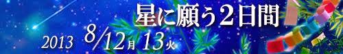 伝統的七夕ライトダウン2013