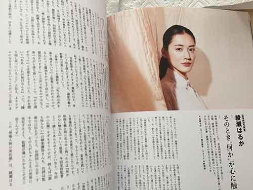 SWITCH-海街Diary綾瀬はるかインタビュー
