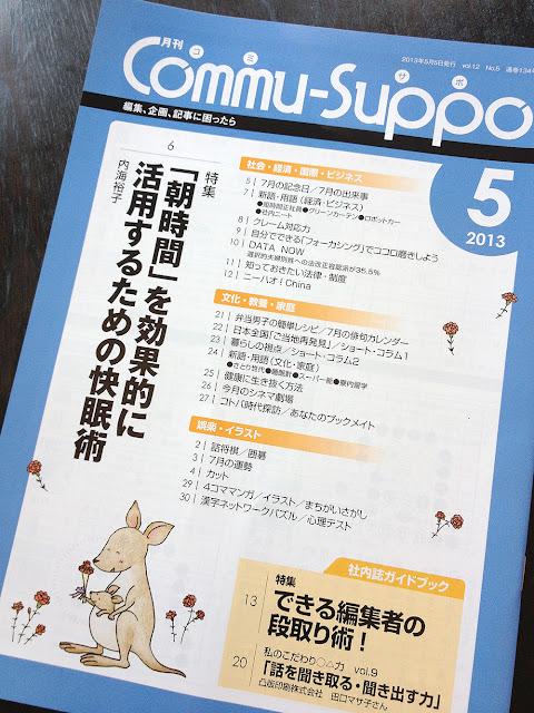 月刊Commu-Suppo 5月号(ナナ総合コミュニケーション研究所)[2013年05月05日]