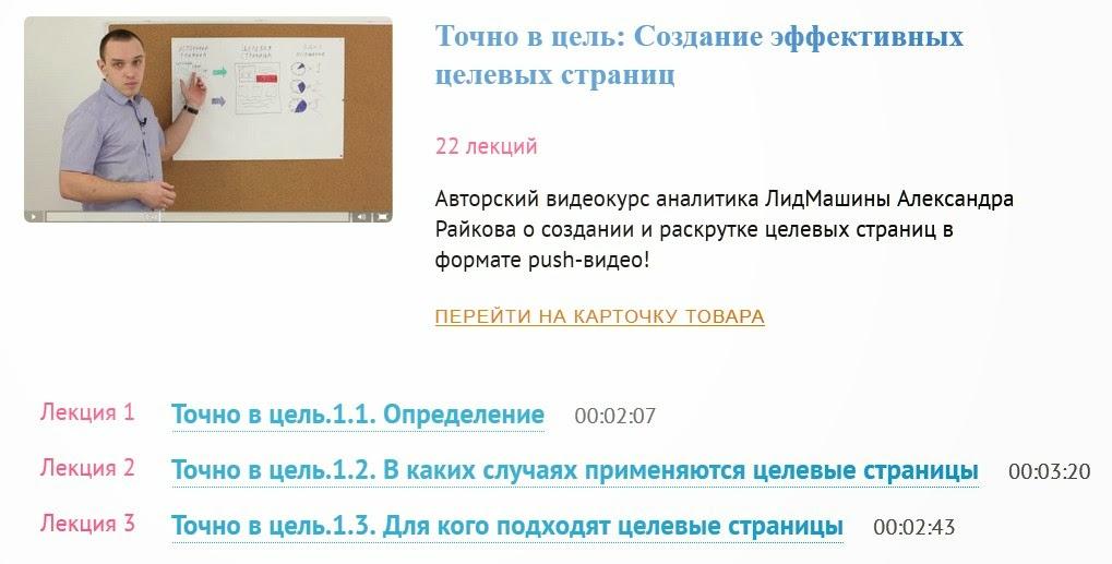 Так выглядит страница видео-курса по созданию целевых страниц от издательства PushBooks