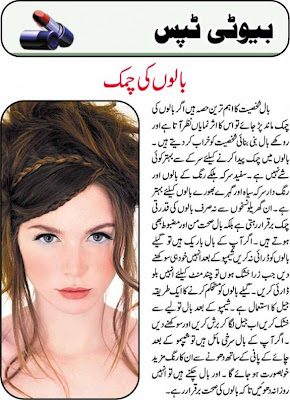 how to use onion for hair growth in urdu
