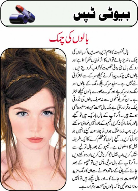 Urdu Wallpapers Beauty Tips And Health Care Tips: 10/12/13