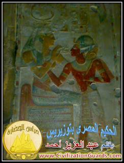 الحكيم المصرى بتوزيريس