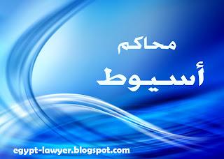 عناوين محاكم أسيوط