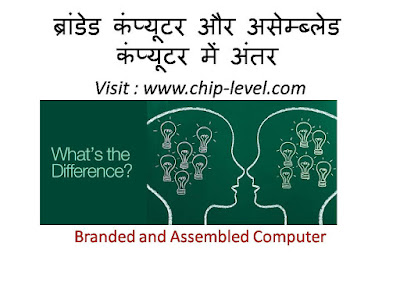 difference between branded and assembled computer
