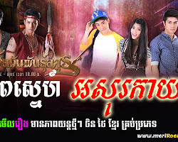 [ Movies ] Phop Sne Asorkai (Php Sne Aso kay) - Khmer Movies, Thai - Khmer, Series Movies