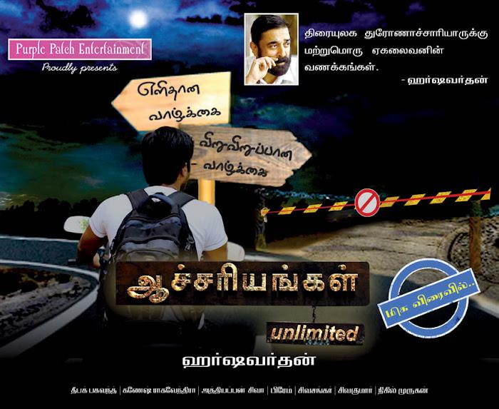 ஆச்சரியங்கள் பட சுவரொட்டிகள் [ Achariyangal Movie Posters ] Actress.cugiz