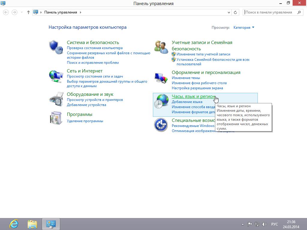Изменение сочетания клавиш языка Windows 8 - Панель управления - Часы язык и регион