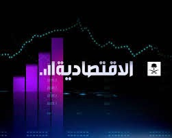 Al Eqtisadia TV Channel Frequency Nilesat 2014