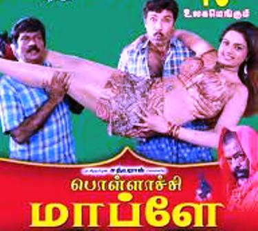 Watch Pollachi Mapillai (2008) Tamil Movie Online