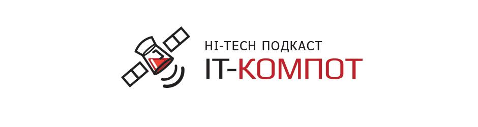 IT-Компот: Hi-Tech подкаст