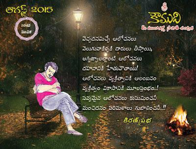 శ్రీ కౌముది ఆగస్ట్ 2015