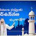 Miladunnabi Greetings in telugu