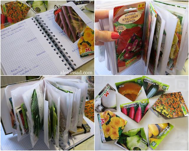 семена, хранение, пакетики, в фотоальбоме, как закрыть пакетики, треугольники, силикагель, аленин сад