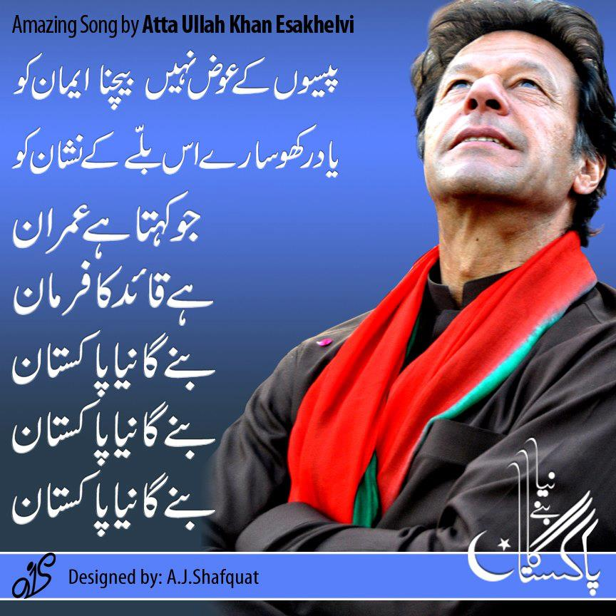 imran khan pti wallpapers 2014 wwwpixsharkcom images