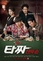 Download Film Tazza The Hidden Card (2014) BluRay 1080p Subtitle Indonesia