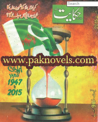 Free Download PDF Monthly Hikayat Magazine August 2015