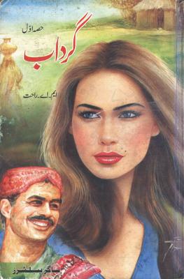 Gardab By M.A Rahat