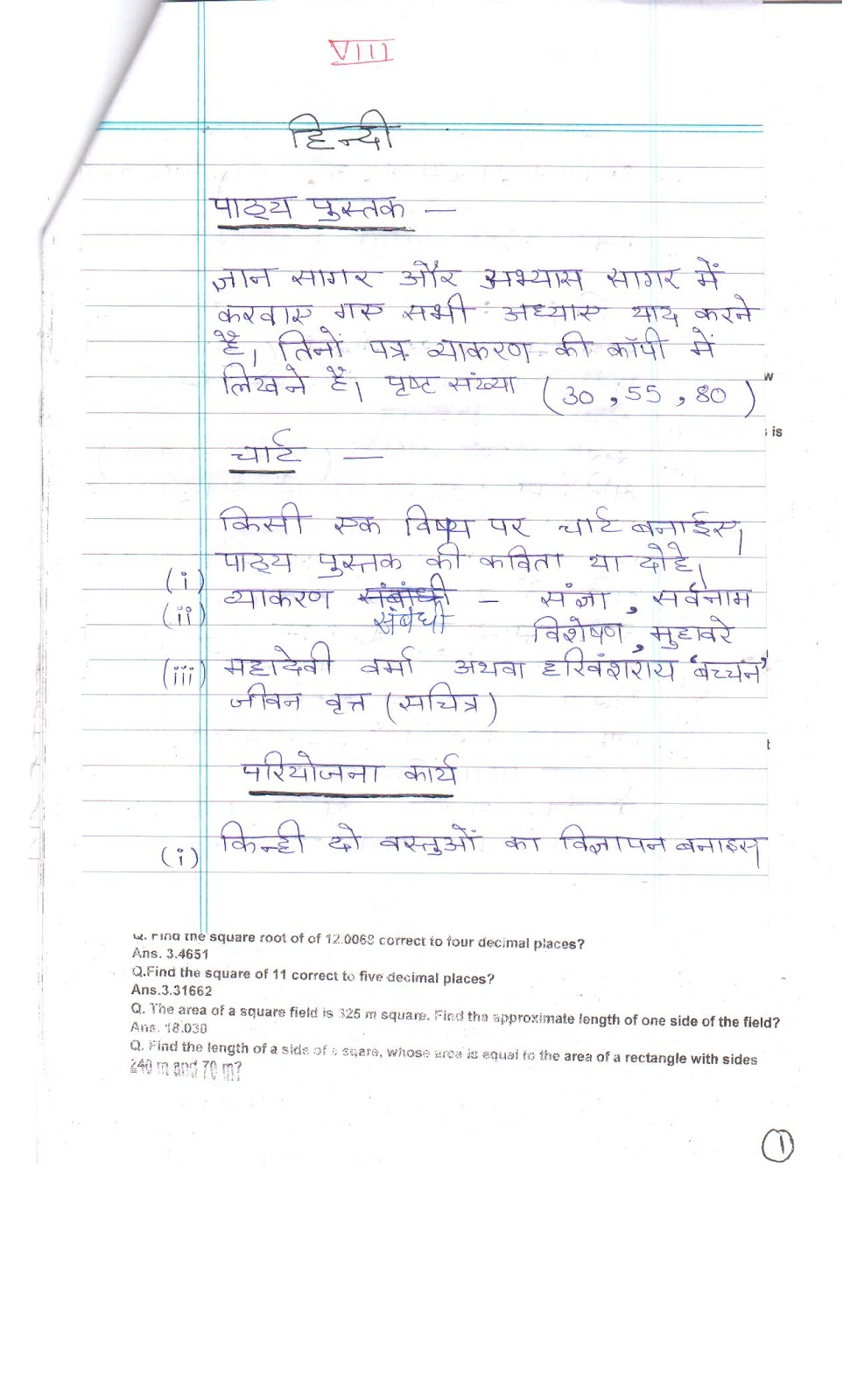 Cover letter microbiology interview questions image 2