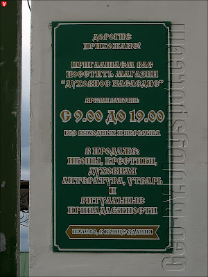 Расписание служб на Минском Свято-духовом кафедральном соборе