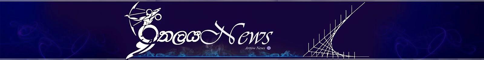ඊතලය News