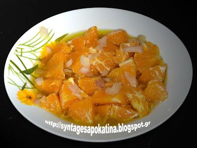πορτοκαλοσαλάτα, απλή γευστική συνταγή, με πορτοκάλι, κρεμμύδι, λάδι, αλάτι http://syntagesapokatina.blogspot.gr