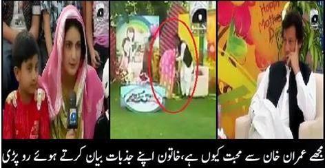 VIDEO, imran khan, I love imran khan, imran khan lvoe, love video, child shows love to imran khan, experss,