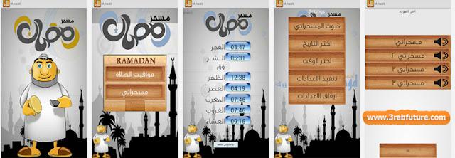 تطبيق مجاني لتنبيهك وتذكيرك بوقت السحور الذي ترغب به المسحراتي AlMsaharati