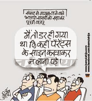 bjp cartoon, narendra modi cartoon, parliament, cartoons on politics, indian political cartoon