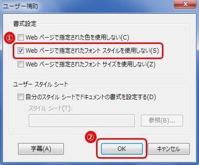 Web ページで指定されたフォントスタイルを使用しない