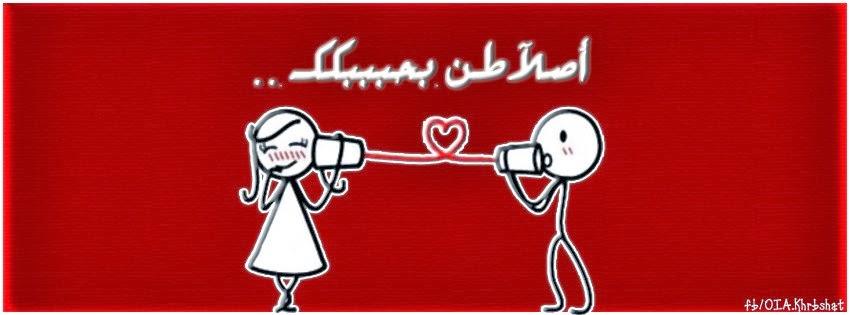 اغلفة فيسبوك عربية Arabic Facebook 1.jpg