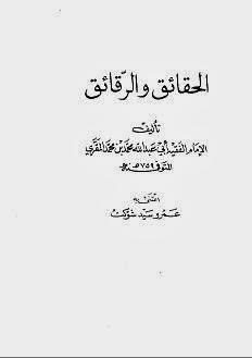 الحقائق والرقائق - لأبي عبد الله المقّري pdf