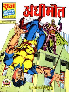 ANDHI MAUT (Super Commando Dhruv-SCD)