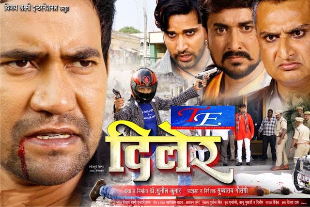 Diler Bhojpuri Movie First Look Poster
