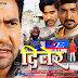 Diler Bhojpuri Movie First Look Poster