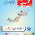 Faqeeh June 2014 Monthly Deoband Magazines