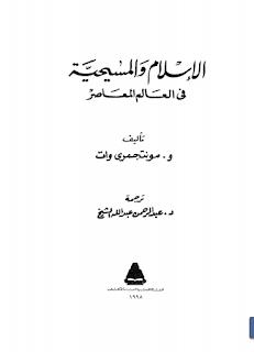 حمل كتاب الاسلام و المسيحية فى العالم المعاصر -  مونتجمري وات
