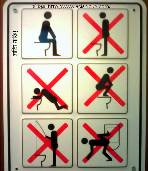 http://4.bp.blogspot.com/-VkJNizYWAxQ/Tu0H0EJHVTI/AAAAAAAABI0/oKn538OEIvk/s1600/japanese-toilet-signs-and-rules-in-japan.jpg