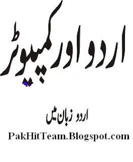Urdu And Computer (Installing Urdu language and many more) urdu book